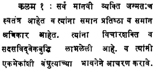 an essay on school in sanskrit language